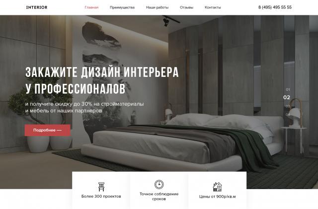 Сайт дизайнеров интерьера фриланс стильные фрилансеры