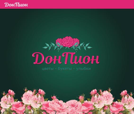 Логотип для магазина цветов