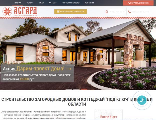 Создание сайтов архангельск рейтинг компаний продвижение сайта