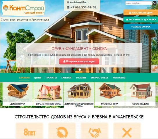 Строительство домов КантСтрой