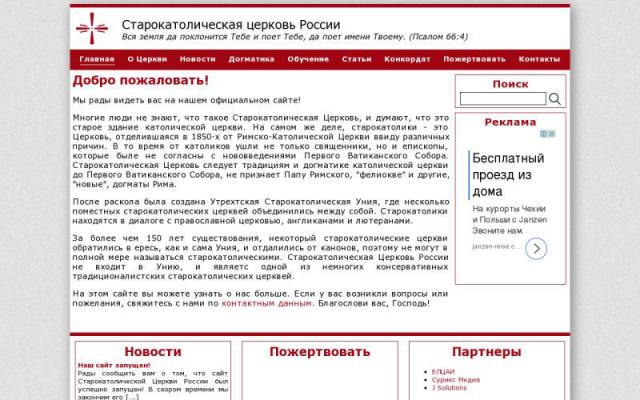 Старокатолики России