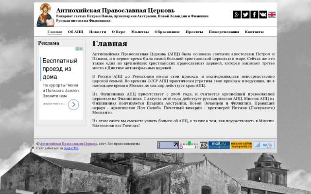Сайт АПЦ