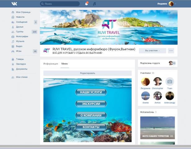 Разработка страницы в контакте для туристической фирмы