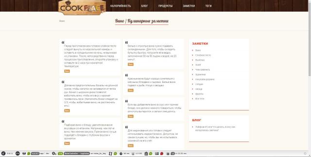 Кулинарный сайт ( список заметок )