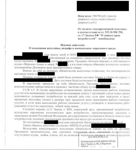 Исковое заявление на 296 790,00 руб.