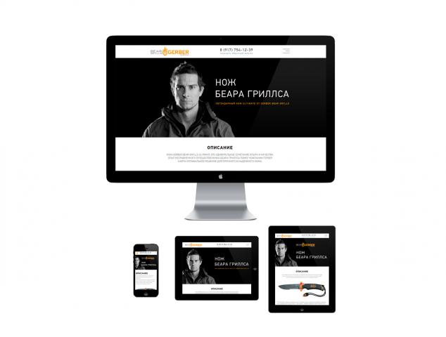 Сайт по продаже ножа Ultimate от Gerber Bear Grylls