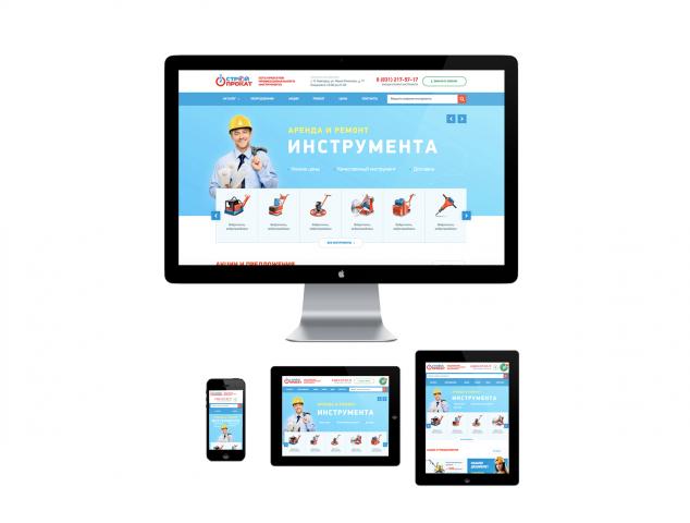 Сайт по аренде инструментов для строительства