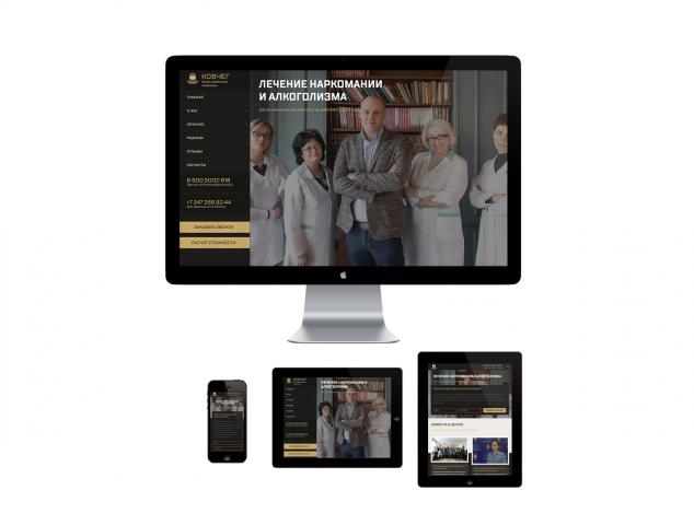 Сайт реабилитационного центра 2
