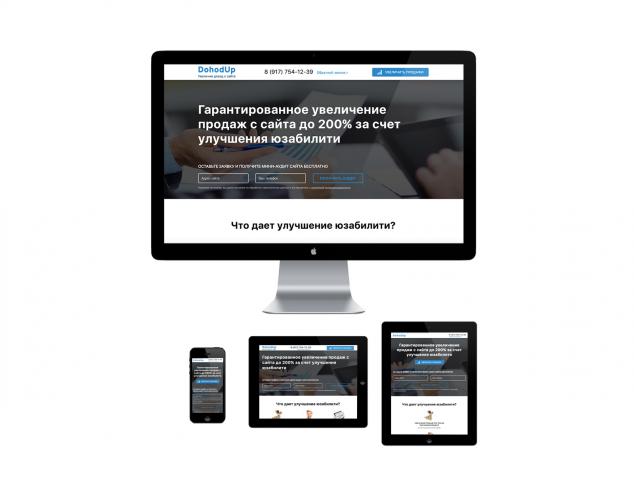 Сайт по увеличению продаж