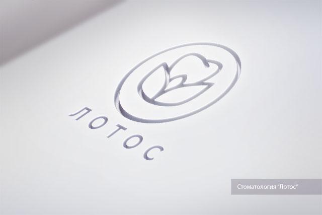 """Логотип для стоматологии """"Лотос"""""""