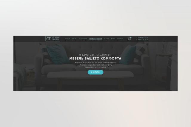 Мебельный салон Comfort Furniture