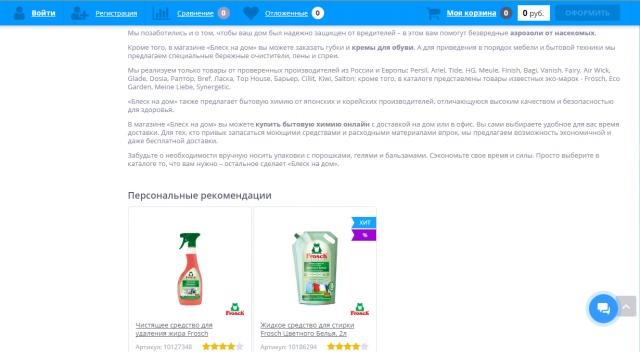 """SEO-тексты - магазин товаров для дома и офиса """"Блеск на дом"""""""