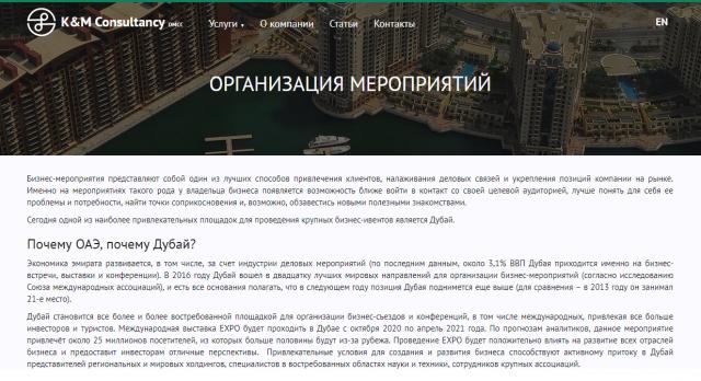 Тексты для агентства K&M Consultancy DMCC (ОАЭ)