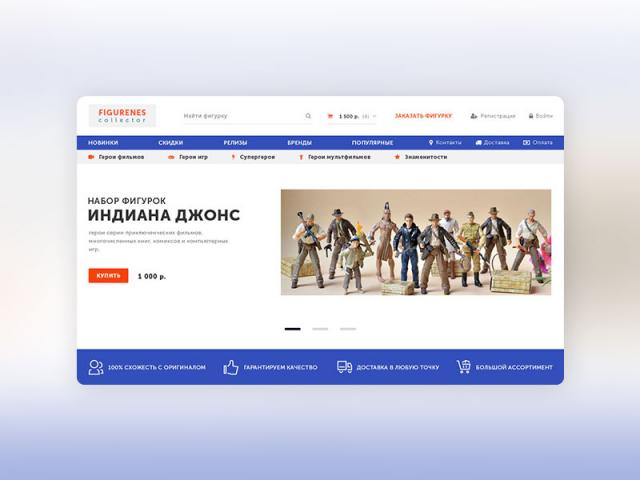 Интернет-магазин фигурок