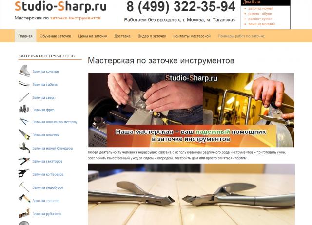 Сайт студии заточки инструментов