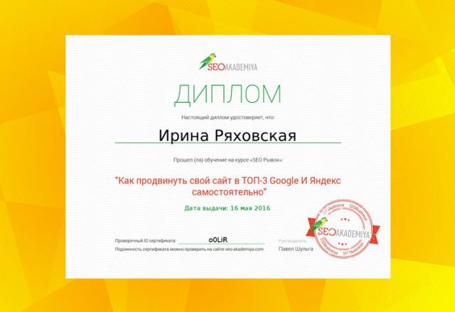 Сертификат о прохождении обучения Яндекс.Директ 3.0 у И.Цымбалис