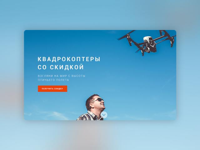 Квадрокоптеры онлайн (Landing Page)