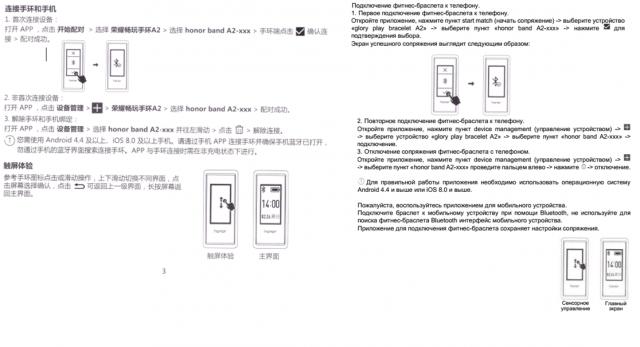 Перевод инструкции (китайский-русский)