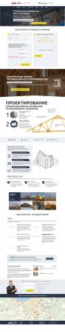 Дизайн сайта - Стропильные фермы