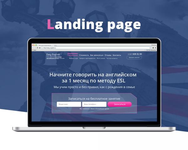 Landing page для школы английского языка