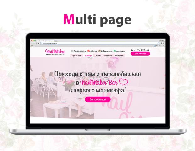 Многостраничный сайт для сети маникюрных студий