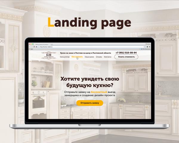 Landing page для компании по продаже кухонь