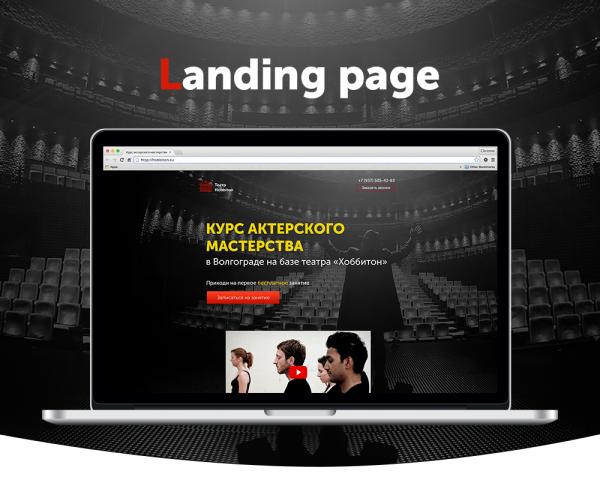 Landing page для курсов актерского мастерства