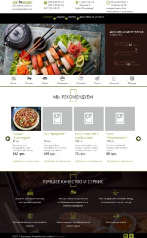 Сайт доставки Суши в городе Шостка