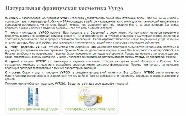 """Миссия и ценности бренда VIRGO (для ООО """"Торговый дом Тиана"""")"""
