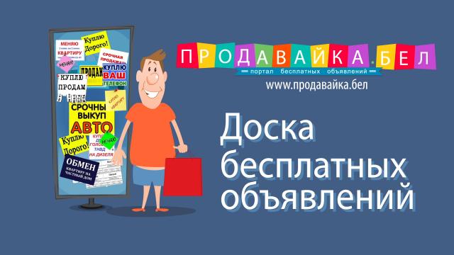 2D ролик для рекламы сайта бесплатных объявлений на ТВ