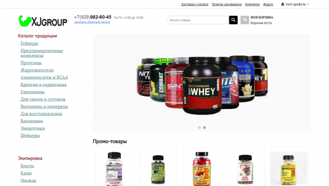 XJgroup - интернет-магазин спортивного питания
