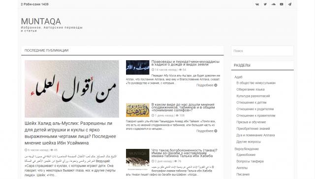Сайт авторских переводов Исламской тематики