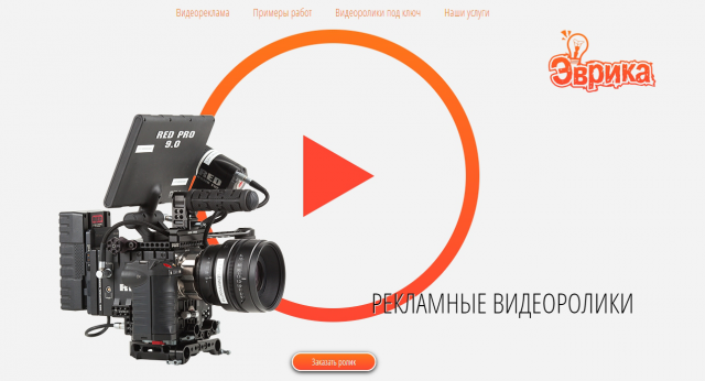 Эврика. Landing page по производству видеороликов