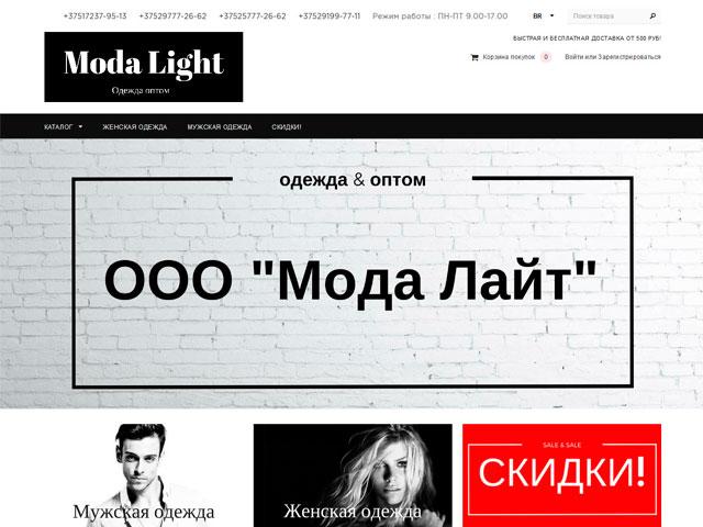 """Создание интернет магазина для компании ООО """"Мода Лайт"""""""