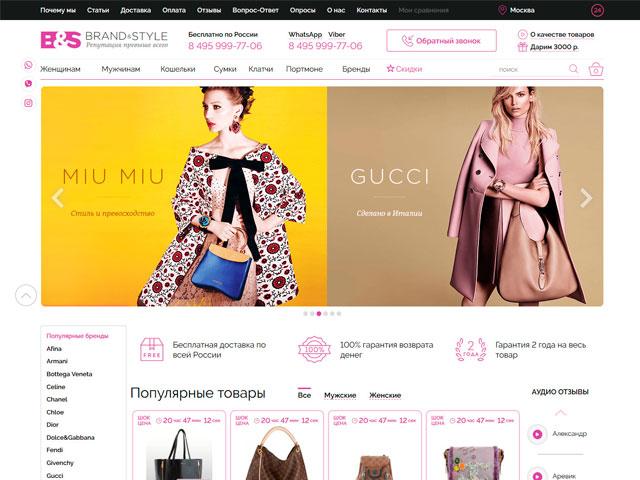 Доработки интернет магазина brandandstyle.ru