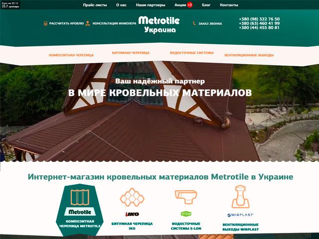 Интернет магазин кровельных материалов в Украине (SimplaCMS)