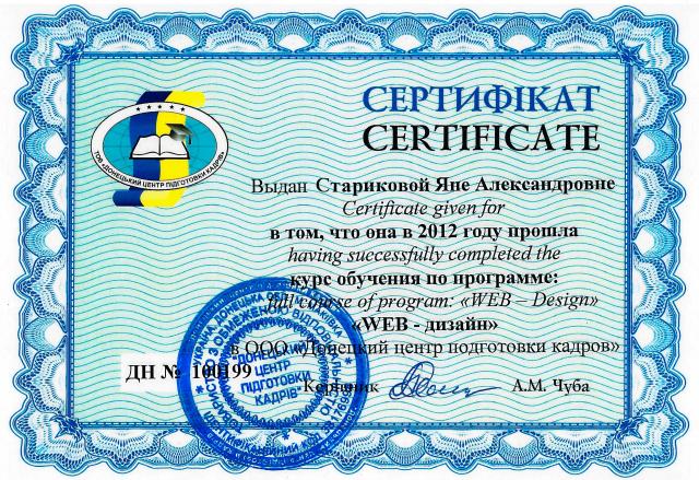 Сертификат веб-дизайнера