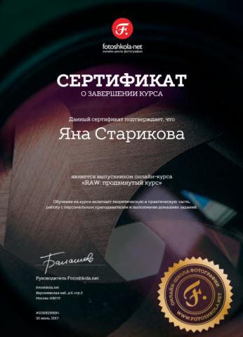 "Сертификат ""RAW: продвинутый курс"""
