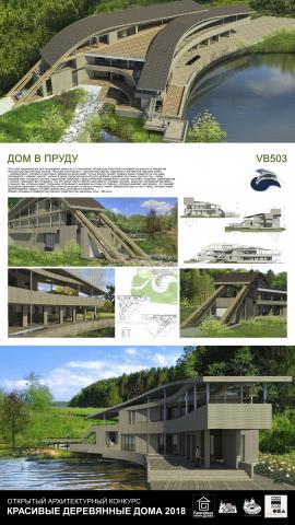«Красивые Деревянные Дома–2018» 2-е место «Архитектурный проект»