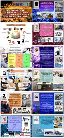 Презентация Торгово-Промышленной Компании