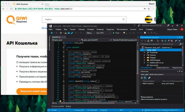 Автоматизация работы в QIWI-кошельке по публичному API