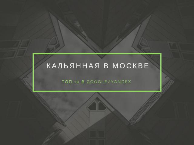 Кальянная в Москве