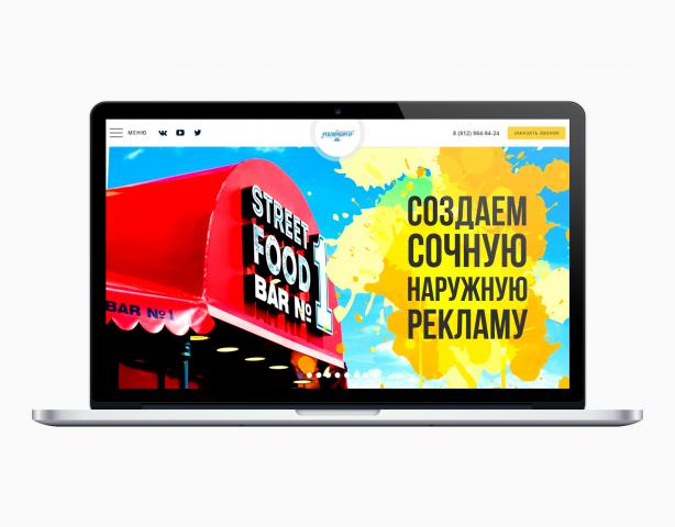 Бесшовный сайт Рекламбургер