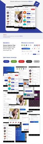 """Дизайн мобильного приложения """"UMyPart"""""""