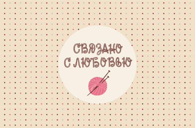 Handmade Елена Туфанова