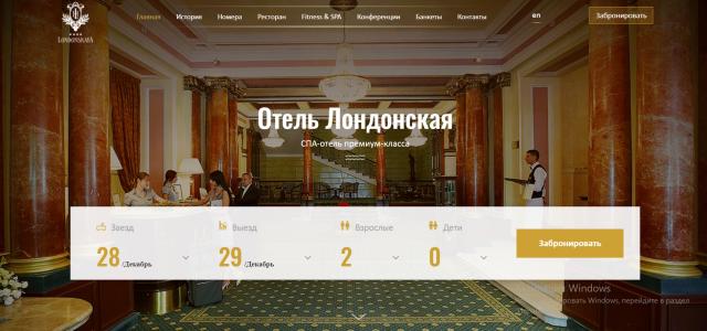 Сайт отеля Лондонская
