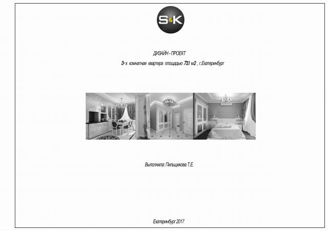 Альбом рабочих чертежей, квартира 71.3 м2