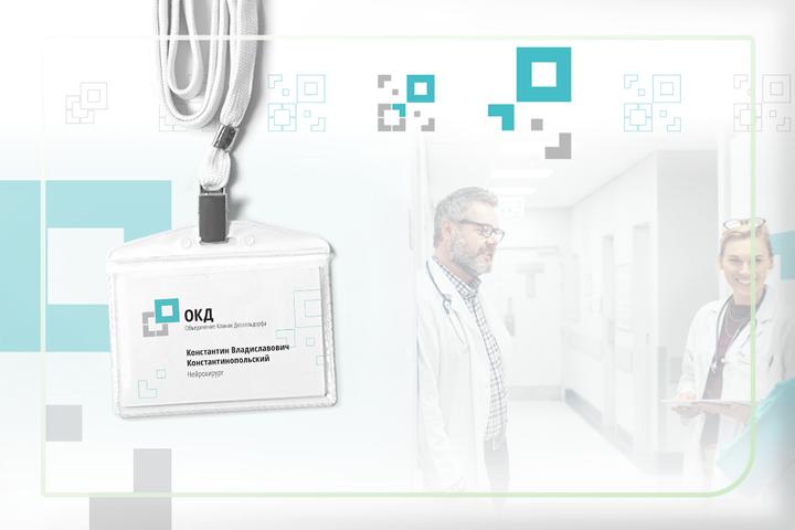 Разработка фирменного стиля сети медицинских клиник