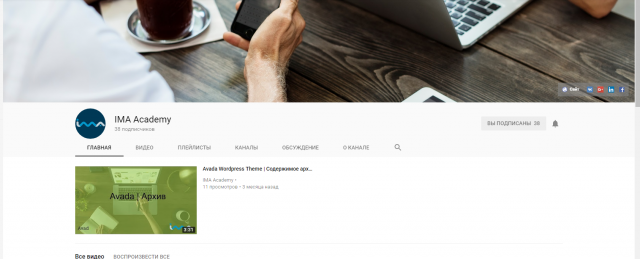 Ведение Youtube канала для IMA