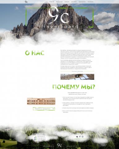 Сайт небольшой компании